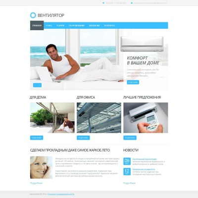 Air Conditioning Moto CMS HTML Template Ru