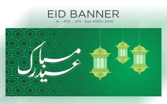 Eid Greeting with Islamic Lanterns Banner - Illustration