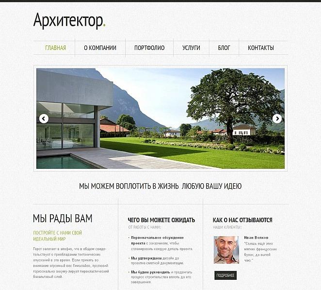 Modèle Moto CMS HTML Ru  pour site d'architecture New Screenshots BIG