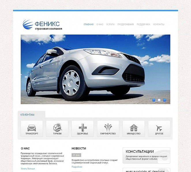Premium Moto CMS HTML Template RU over Verzekering New Screenshots BIG