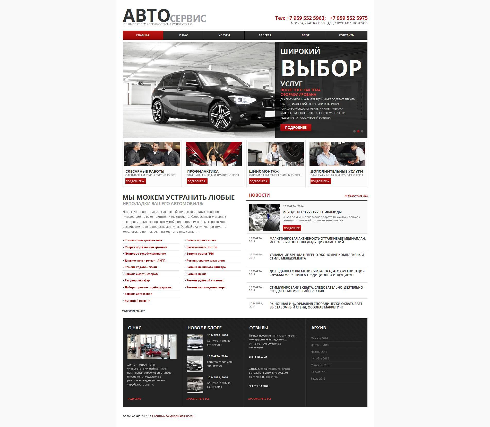 Car Repair Moto CMS HTML Template Ru