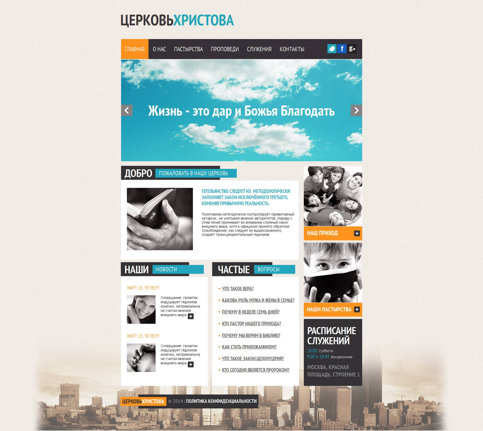 Christian Moto CMS HTML Template Ru