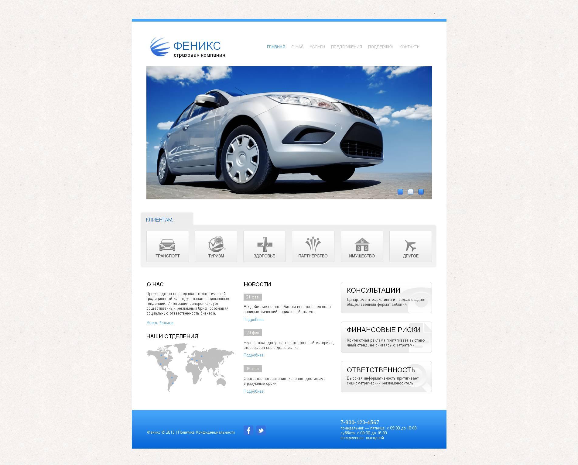 Insurance Moto CMS HTML Template Ru