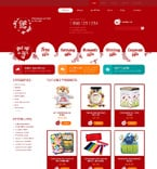 Gifts WooCommerce Template 49413