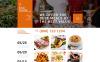 Reszponzív Kávézó és étterem  Joomla sablon New Screenshots BIG