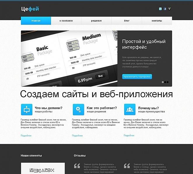 Premium Moto CMS HTML Template RU over Web Ontwikkeling New Screenshots BIG