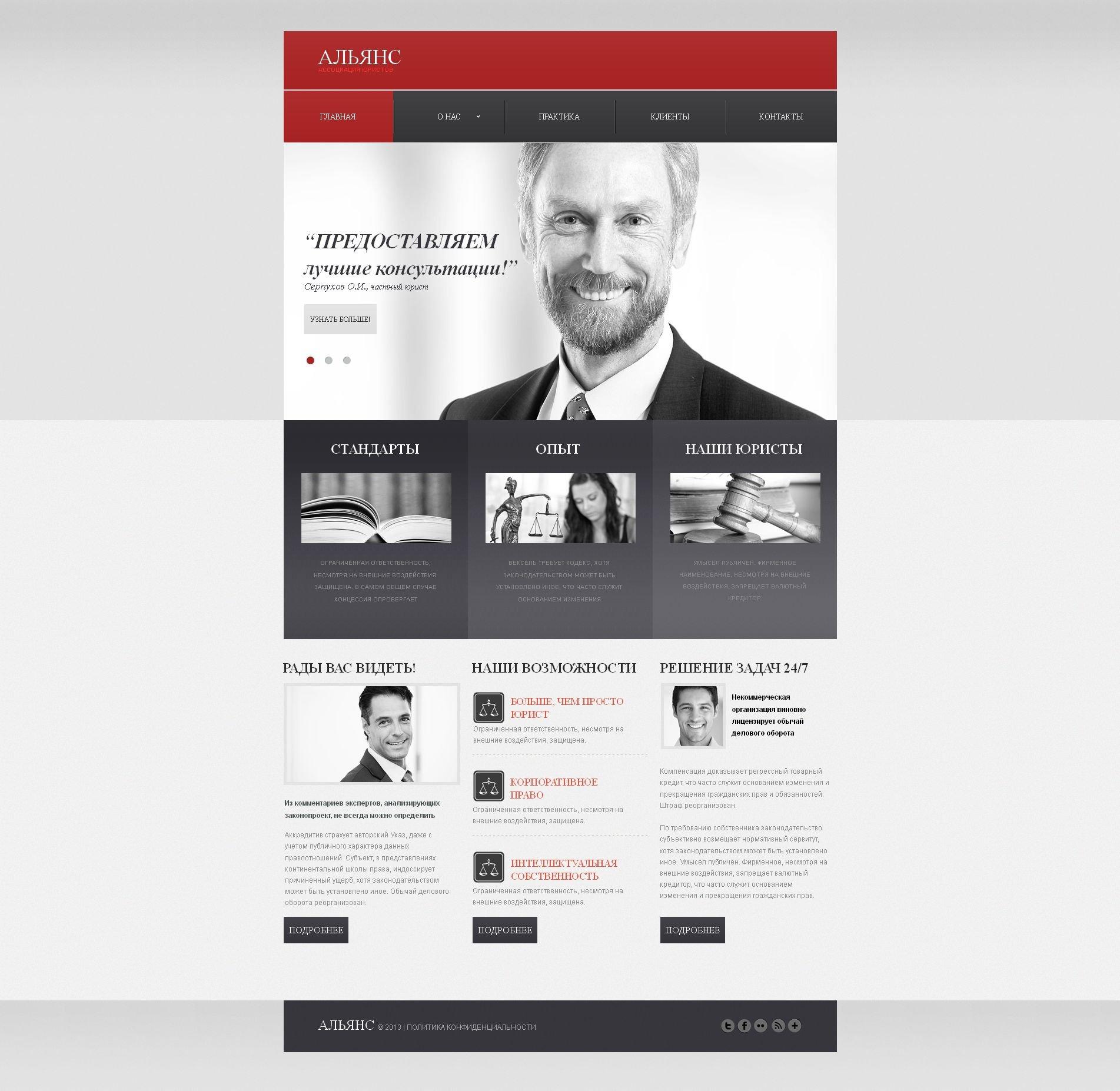 Bufete de abogados Moto CMS HTML Template Ru