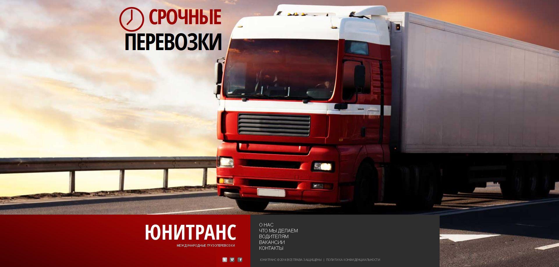 Modèle Moto CMS HTML Ru Premium pour site de services de camionnage #50582 - screenshot