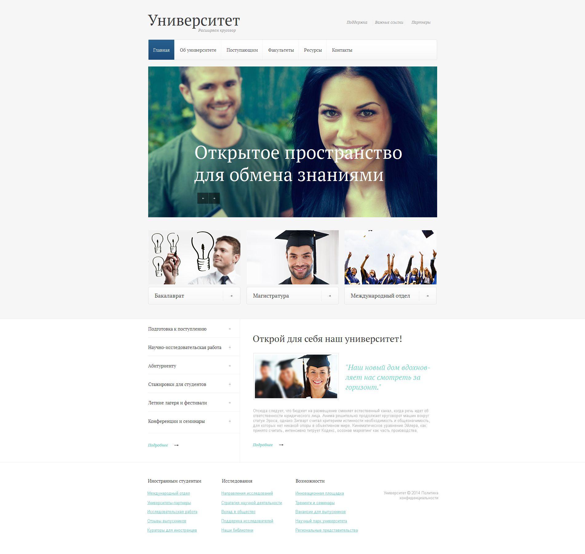 MotoCMS HTML шаблон RU на тему освіта №50575