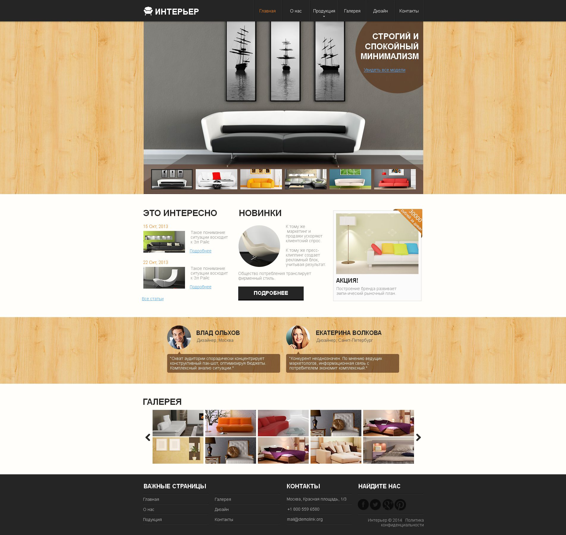 Premium Moto CMS HTML Template RU over Interieur-design №50580