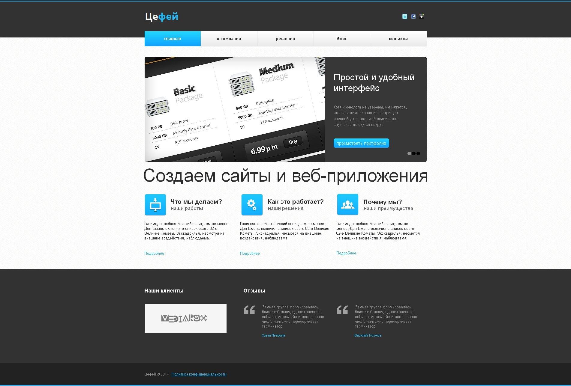 Русский шаблон MotoCMS HTML №50579 на тему веб-разработка