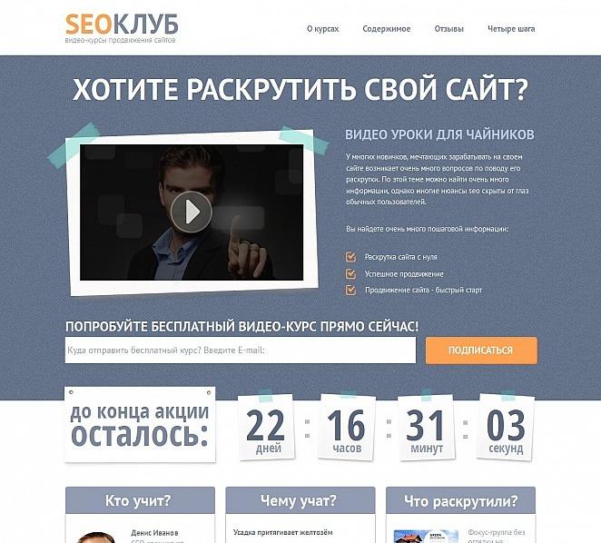 Premium Moto CMS HTML Template RU over SEO Website New Screenshots BIG