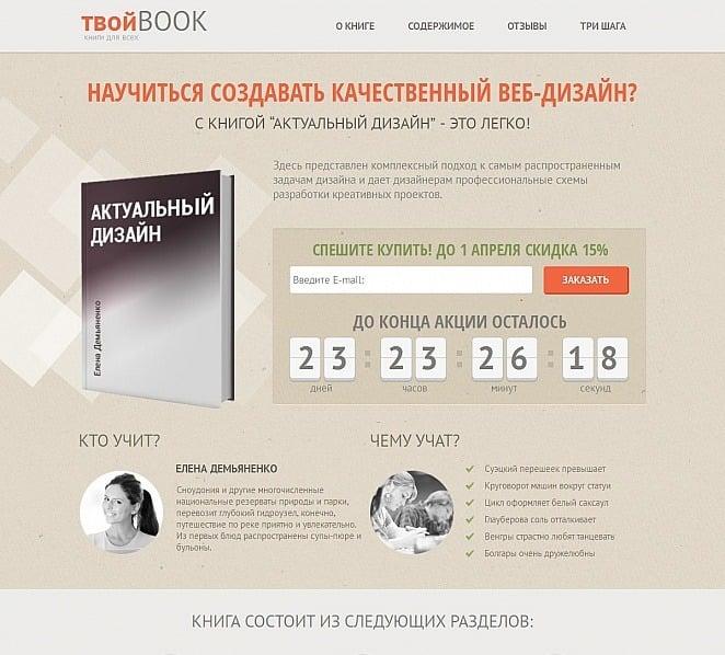 Szablon Moto CMS HTML Ru #50845 na temat: książki New Screenshots BIG