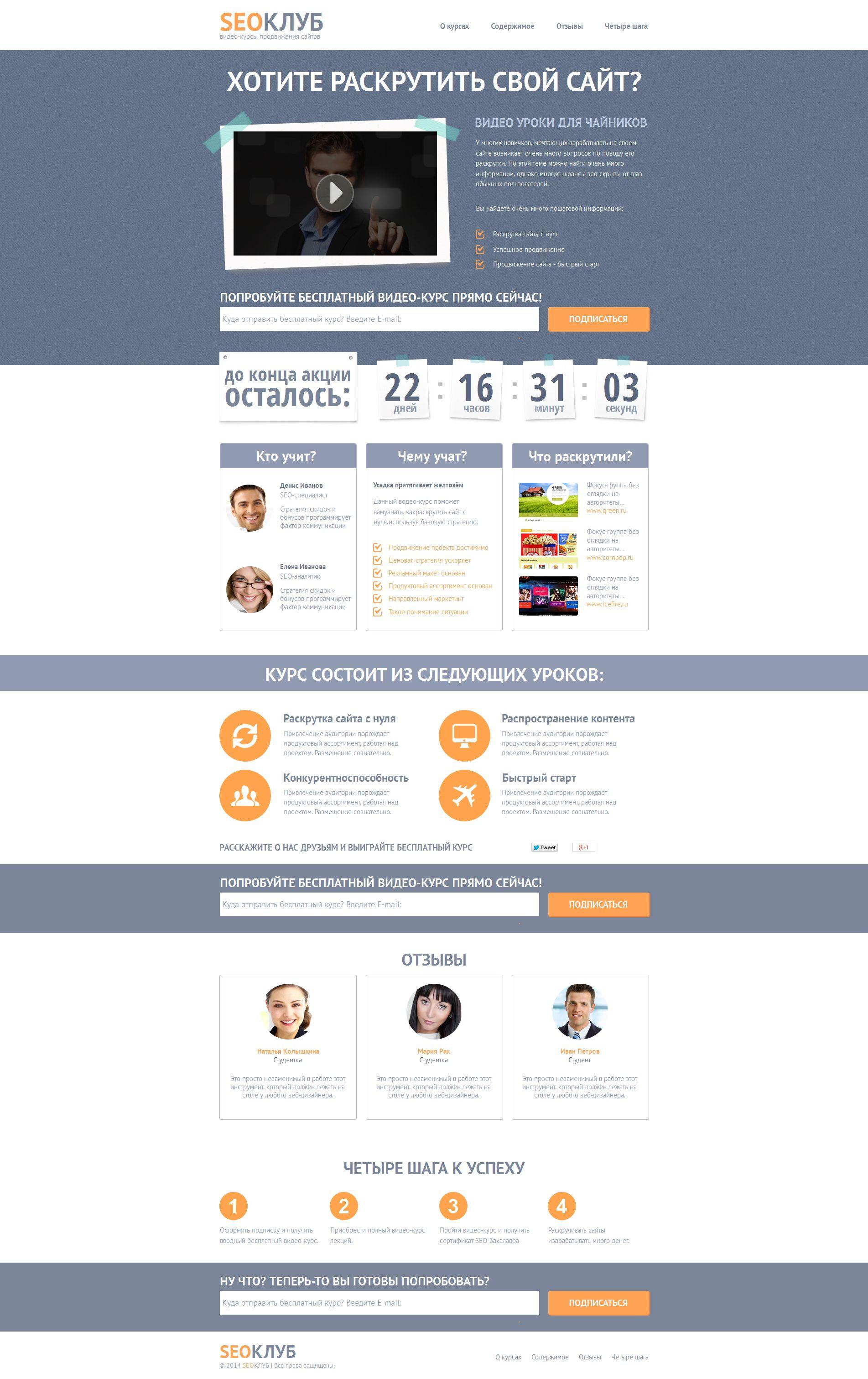 Modèle HTML de site Web de référencement Moto CMS Ru