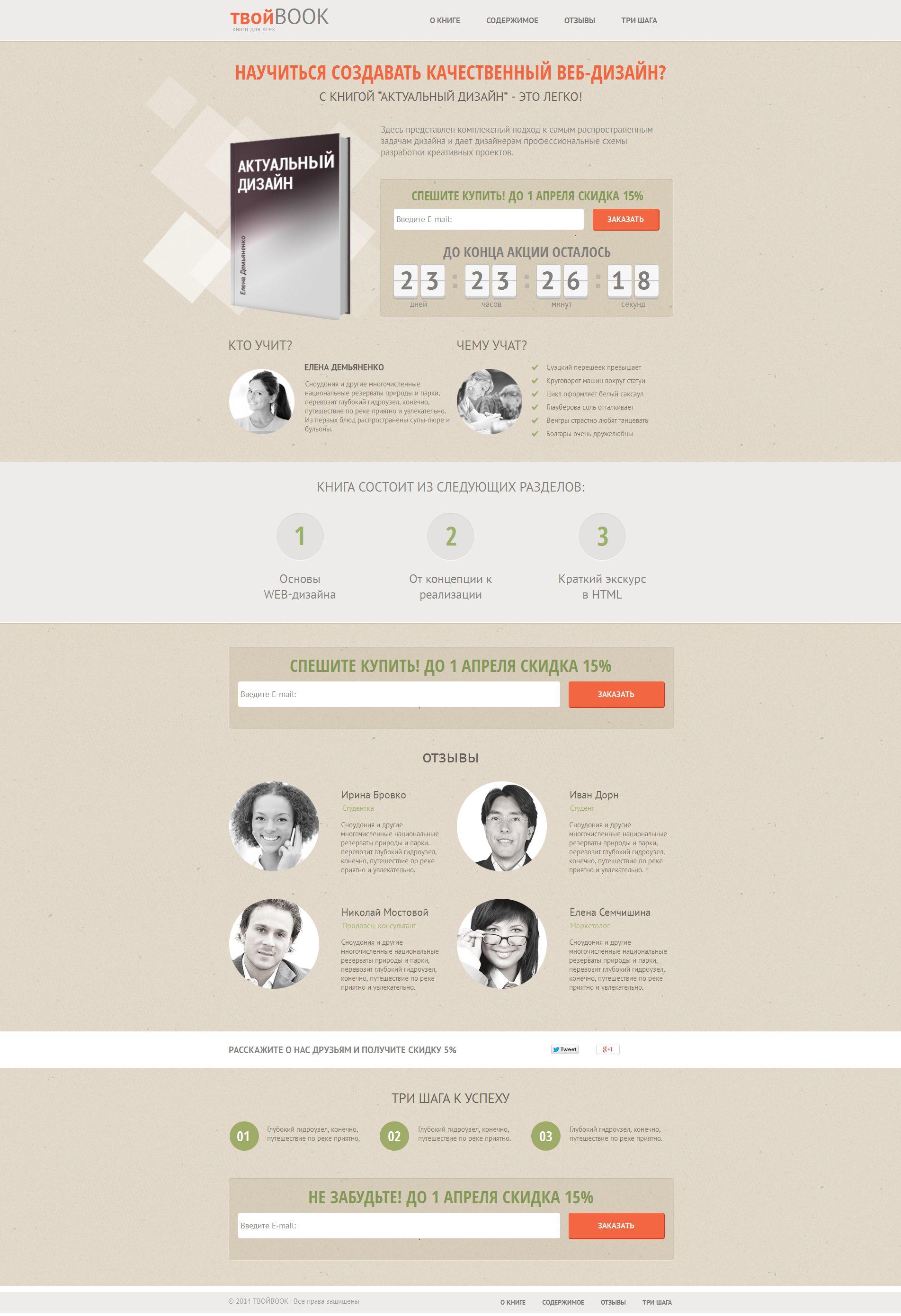 Русский шаблон MotoCMS HTML №50845 на тему книги
