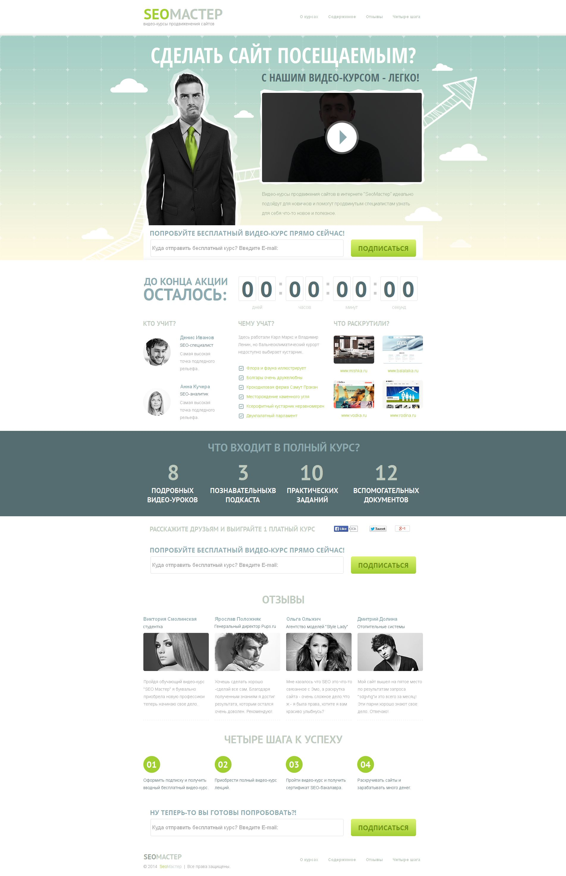 SEO weboldal Moto CMS HTML sablon Ru