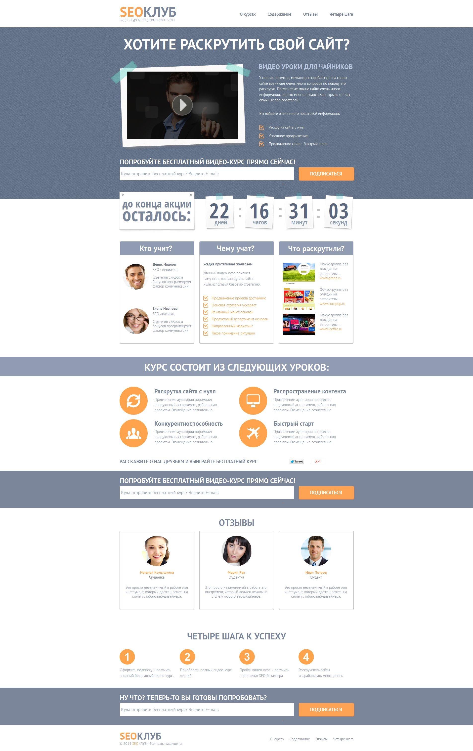 Site SEO Moto CMS HTML Template Ru