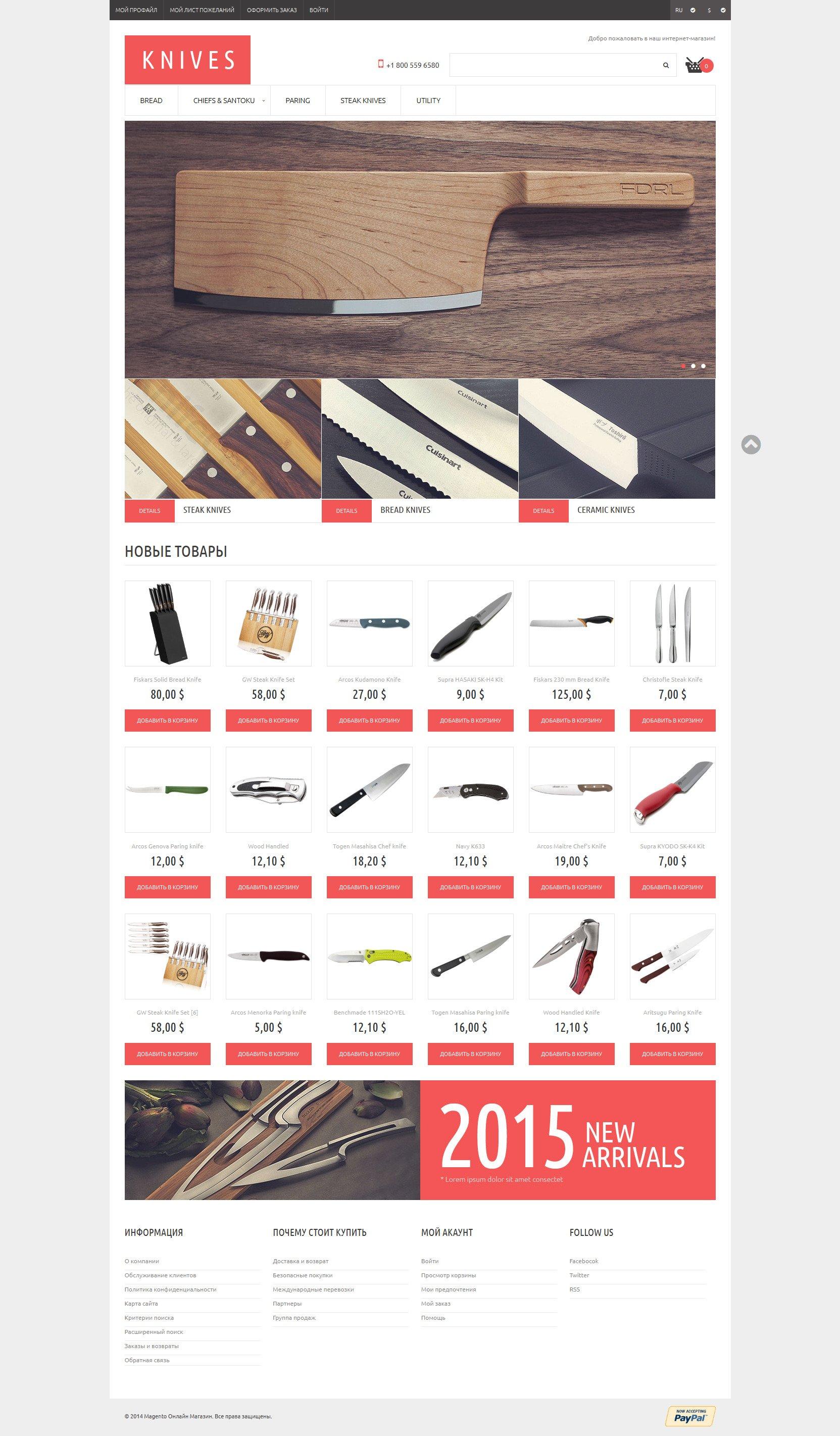 """Durable Knives"" - адаптивний Magento шаблон №51806"
