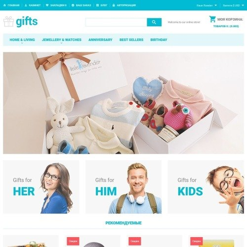 Gifts  - OpenCart Template based on Bootstrap
