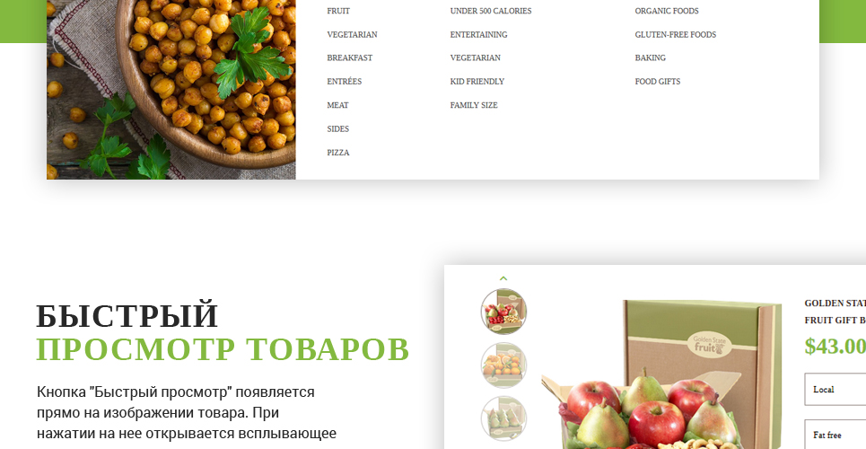 Website Design Template 62186 - fruits