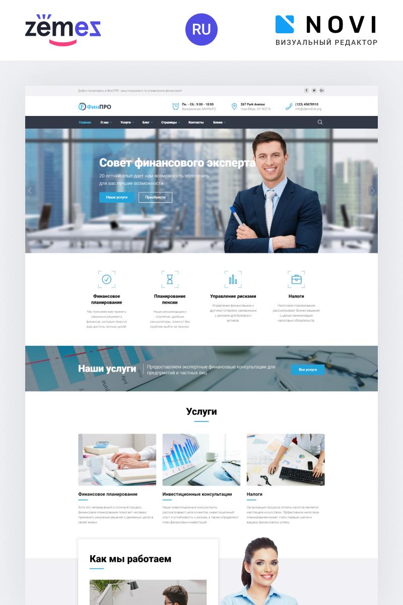 """""""FinPRO - Financial HTML Template"""" Responsive Ru Website Template №74538"""
