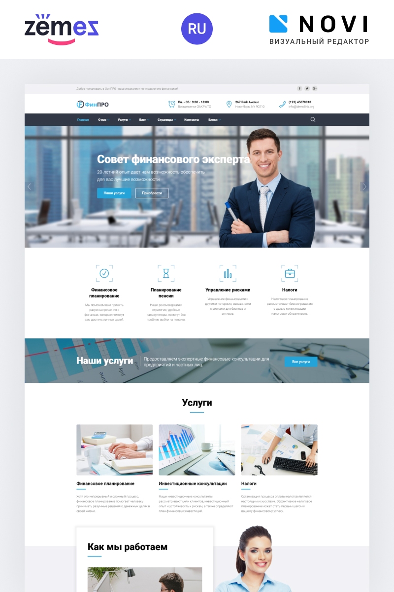Responsywny ru Website Template FinPRO - Financial HTML Template #74538