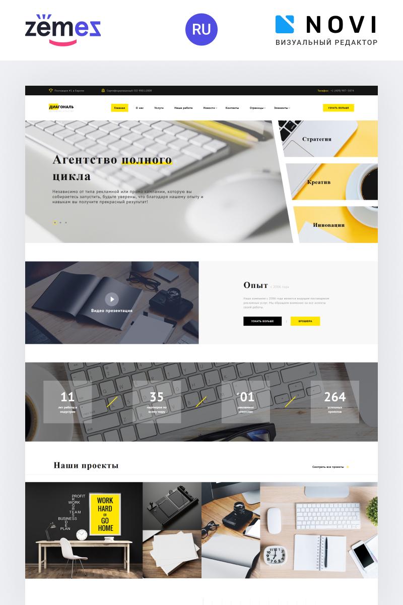 """""""Diagonal - Advertising Agency Multipage HTML"""" 响应式Ru Website Template #74718"""