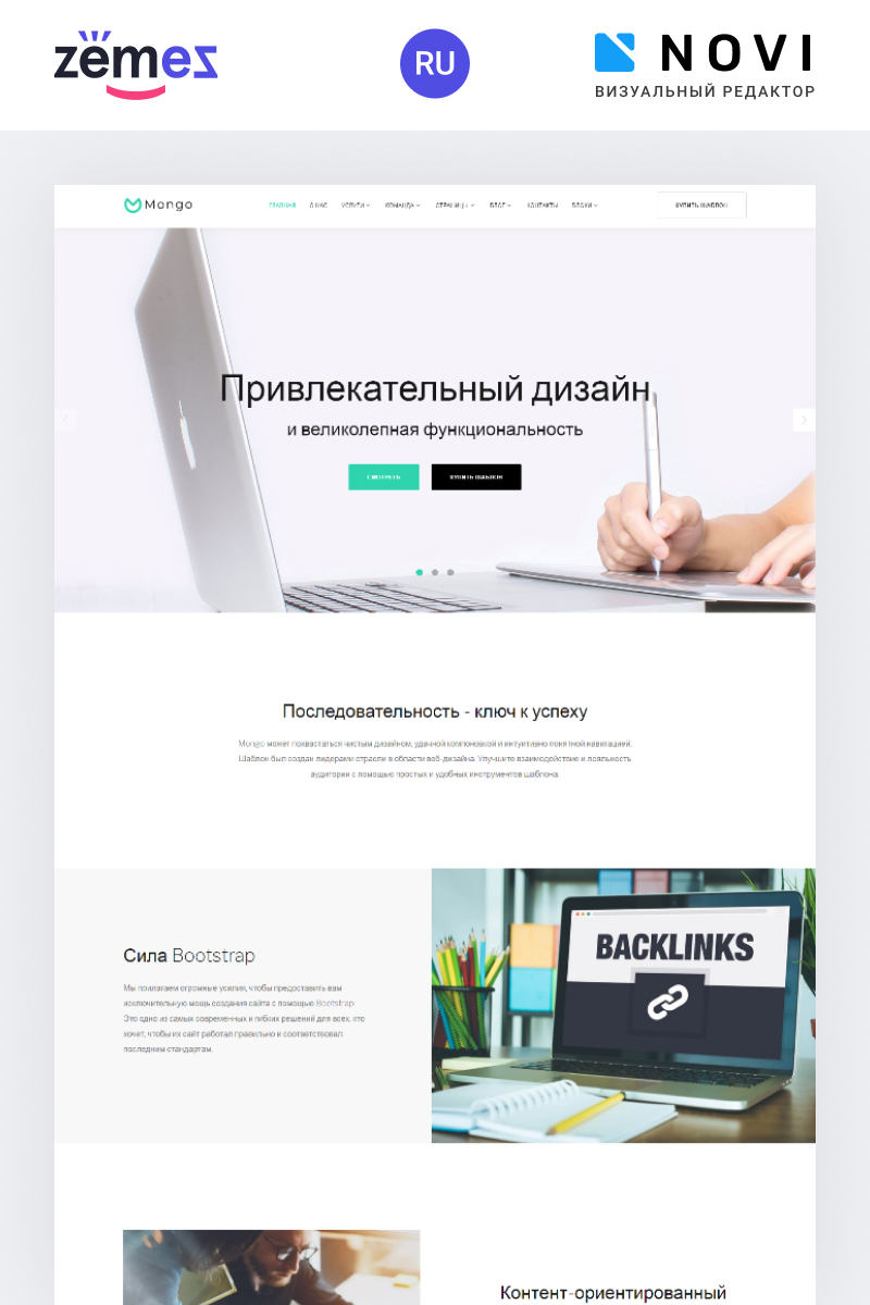 Reszponzív Mongo - Business Multipage Ru Website Template 74719