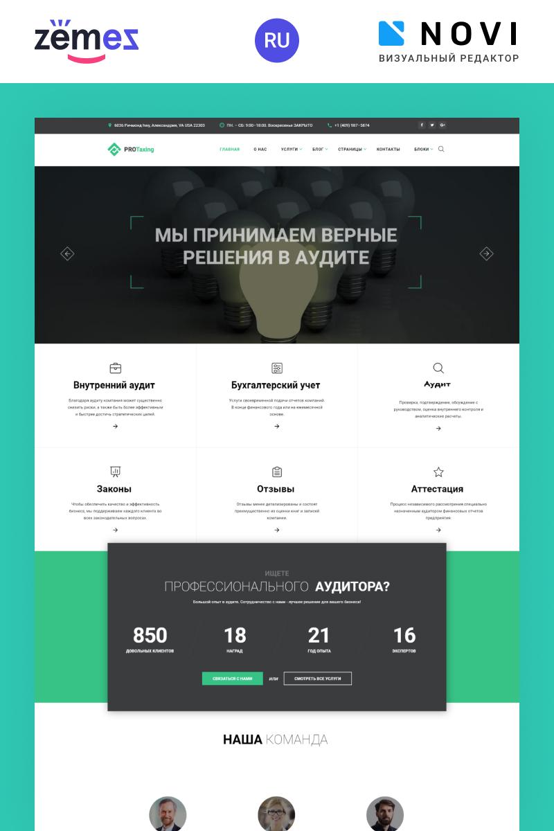 """PROTaxing - Audit Ready-to-Use Clean Novi HTML"" - адаптивний HTML шаблон кирилицею №75315"