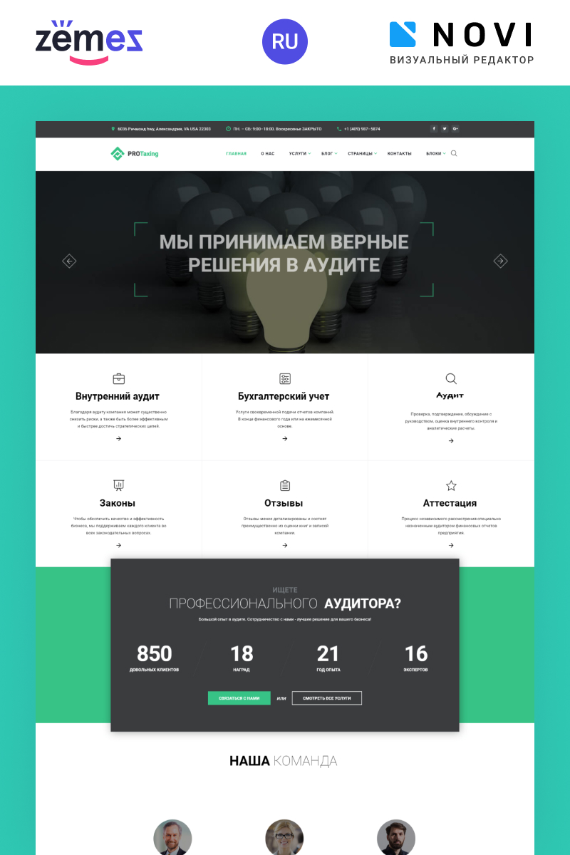 """Tema Ru Website  Responsive #75315 """"PROTaxing - Audit Ready-to-Use Clean Novi HTML"""""""
