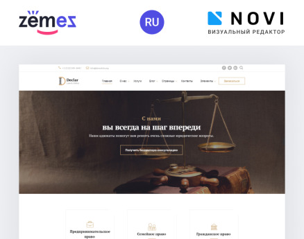 Declar -  Law Multipage Ready-to-Use HTML RU HTML Template
