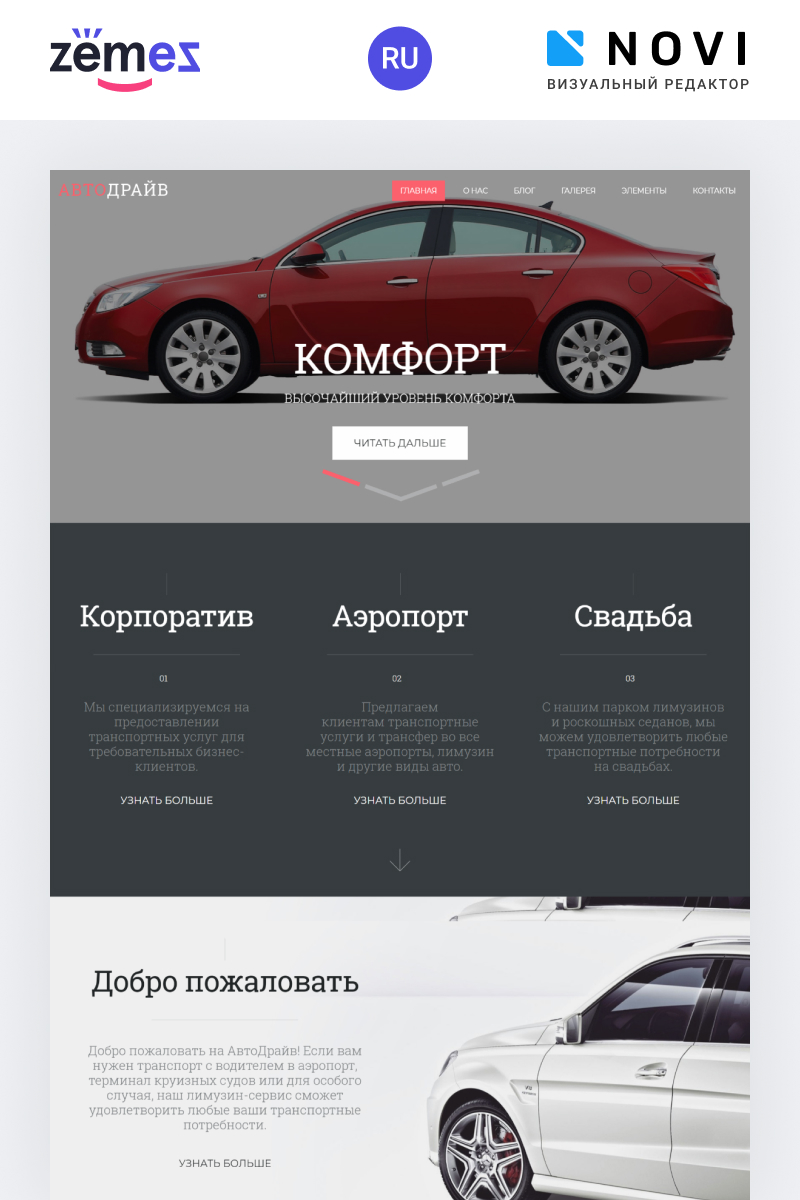 AvtoDrayv - Automobile Ready-to-Use HTML Ru Website Template