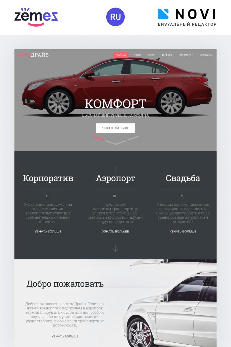 "Modello Ru Website  Responsive #75875 ""AvtoDrayv - Automobile Ready-to-Use HTML"""