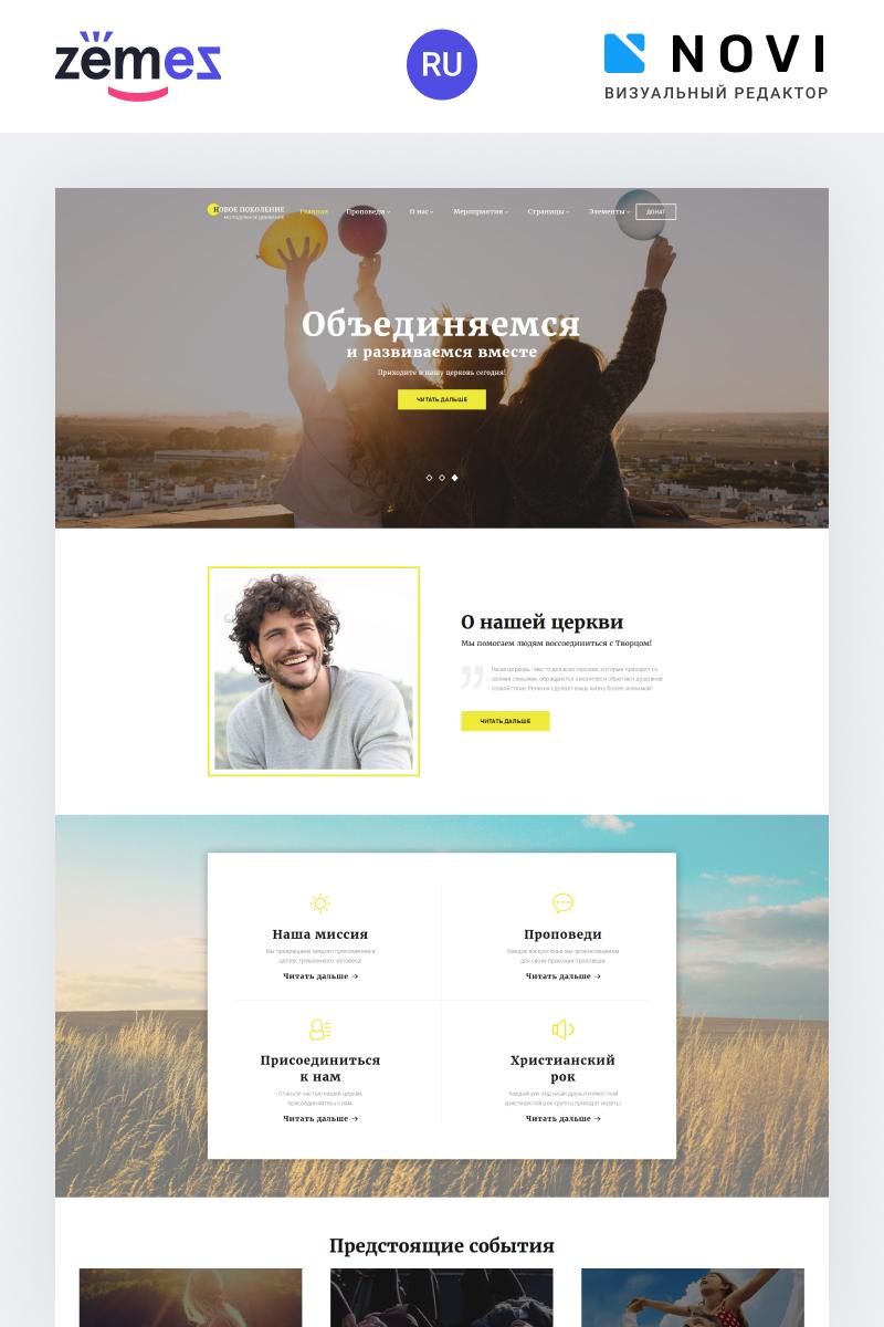 Novoe Pokolenie -  Religious Ready-to-Use HTML Ru Website Template