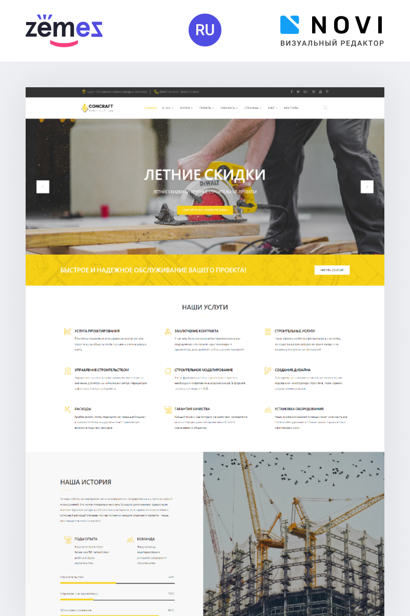 """""""Concraft - Construction Ready-to-Use HTML"""" 响应式Ru Website Template #76263"""