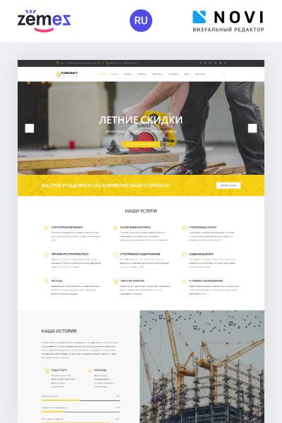 Адаптивный HTML русский шаблон №76263 на тему строительные компании