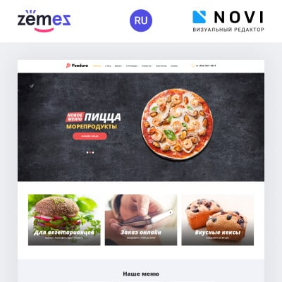 Fast Food Restaurant Responsive Ru Website Template