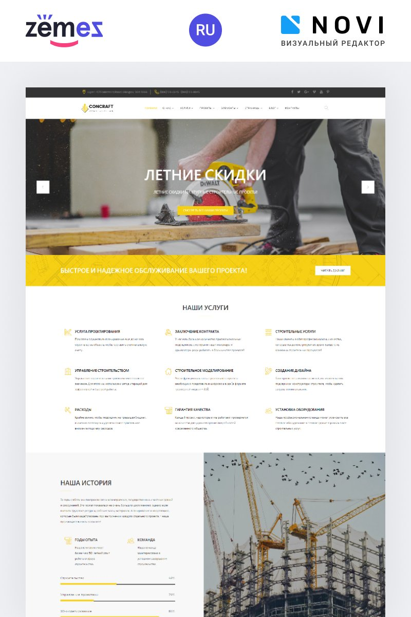 Reszponzív Concraft - Construction Ready-to-Use HTML Ru Website Template 76263