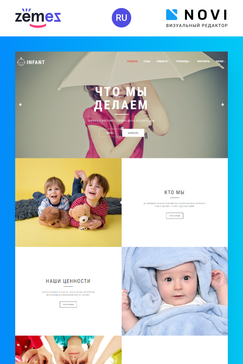 "Ru Website Template ""Infant - Nursery Ready-to-Use HTML"" #76262"