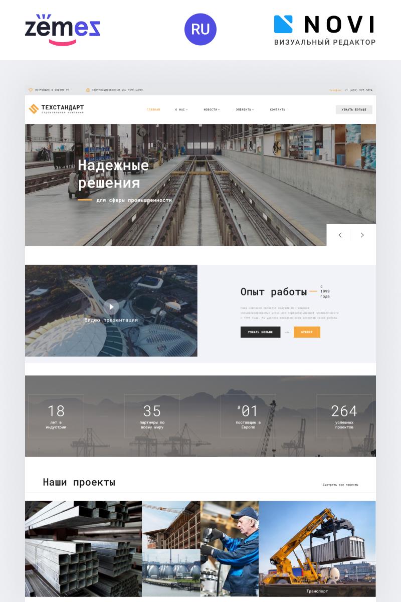 """Tehnostandart - Industrial Company Ready-to-Use Multipage Modern"" - адаптивний HTML шаблон кирилицею №76898"