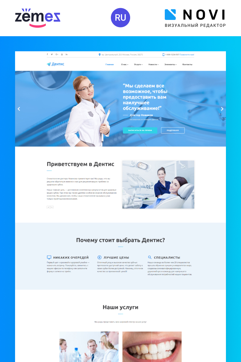 """""""Dentis - Dental Clinic Ready-To-Use Multipage HTML Ru Website Template"""" Responsive Ru Website Template №77090"""