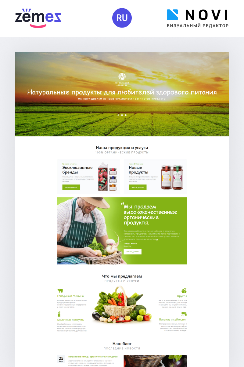 "Responzivní Ru Website Template ""Agroservis - Organic Food Ready-to-Use HTML"" #77060"