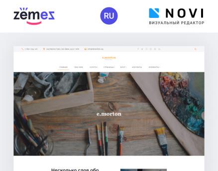 Emorton - Artist Portfolio Ready-To-Use Multipage HTML5 RU HTML Template