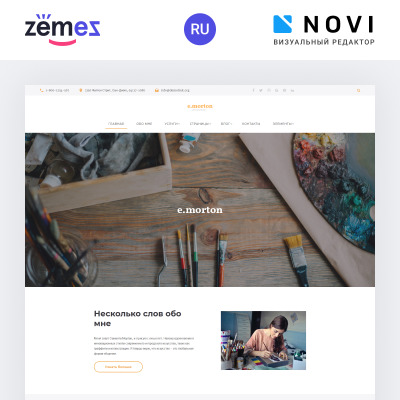 Artist Portfolio Responsive Ru Website Template