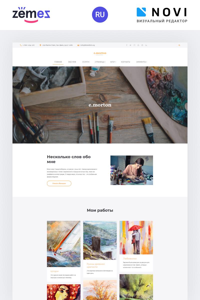 """Emorton - Artist Portfolio Ready-To-Use Multipage HTML5 Ru Website Template"" Responsive Ru Website Template №77214"