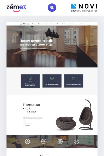 Адаптивный HTML русский шаблон №77835 на тему дизайн интерьеров