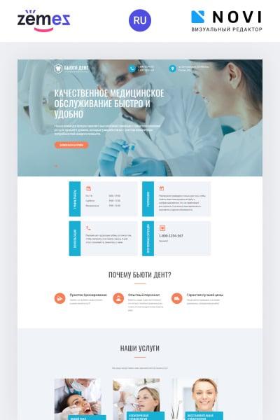 Адаптивный HTML русский шаблон №78032 на тему стоматология
