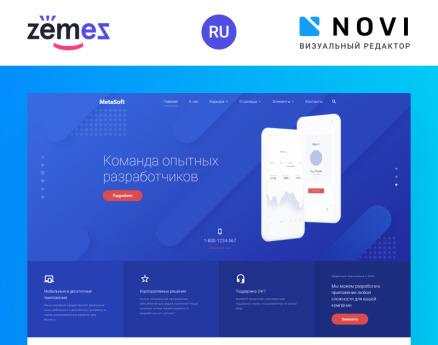 MetaSoft - Software Company Ready-to-Use HTML RU HTML Template