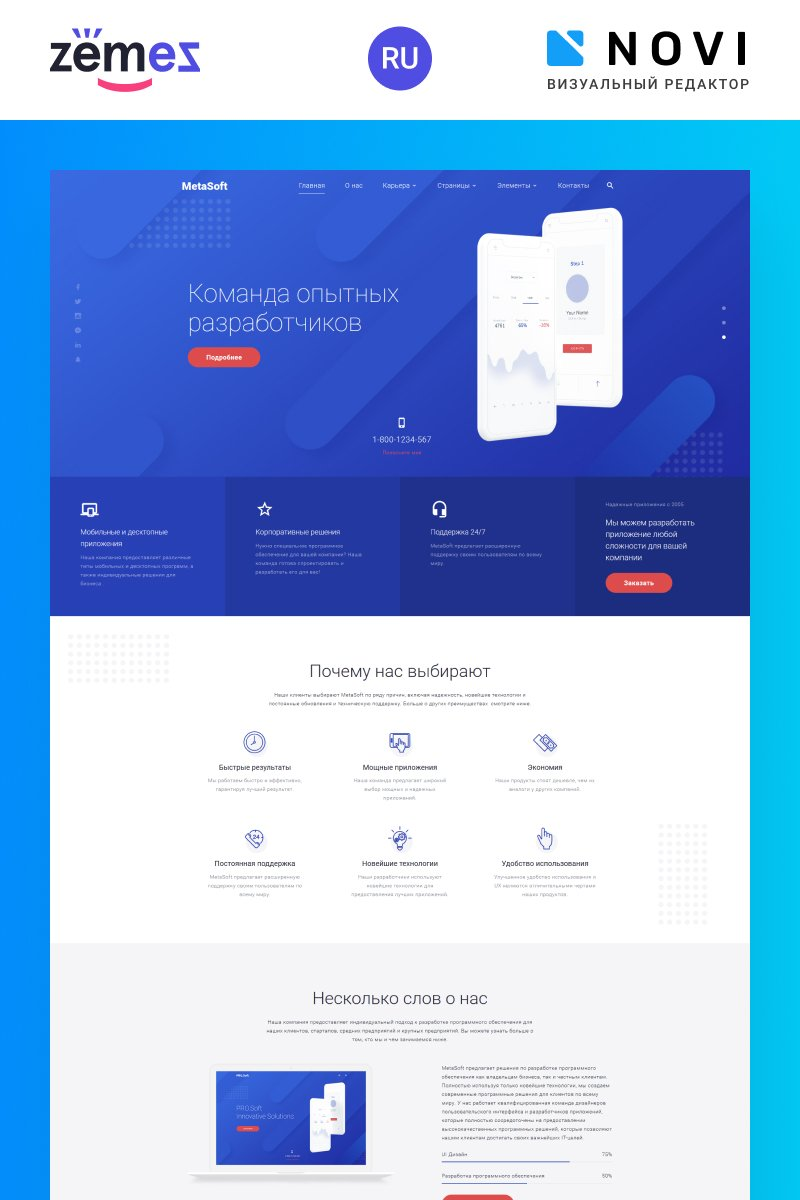 "Ru Website Template namens ""MetaSoft - Software Company Ready-to-Use HTML"" #78227"