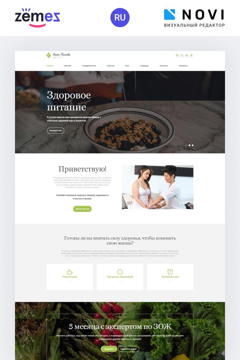 Анна Панова — готовый HTML шаблон сайта диетолога №78399